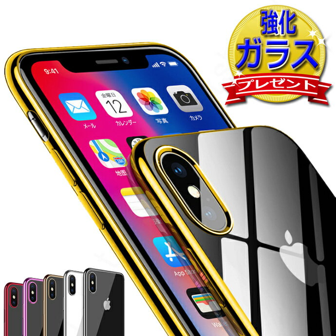 [強化ガラス保護フィルム付き] iPhone8 ケース iPhone7ケース iphone7s plus ケース iphone6 ケース iphone6s iphone 6 ケース スマホ カバー アイフォン8 プラス ブランド 鏡面 バンパー ソフト シリコン やわらかい おしゃれ かわいい 薄い 軽い
