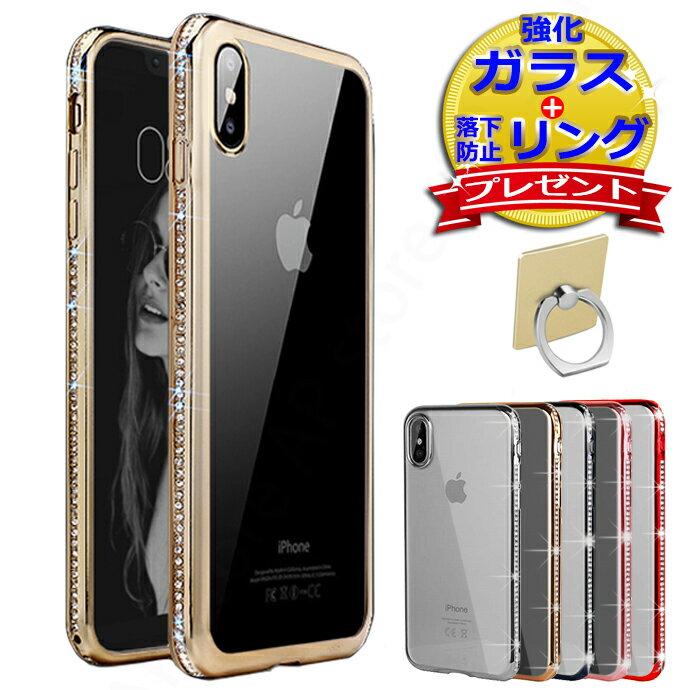 [ガラスフィルム/リング付き] iPhone Xs ケース iPhone8 ケース iPhone Xr ケース iPhone X ケース iPhone Xs Max SE ケース iPhone7ケース iPhone8plus iPhone7 iphone6 Plus アイフォンX プラス カバー ブランド クリア ソフト シリコン かわいい キラキラ ラインストーン
