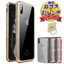 [ガラスフィルム/リング付き] iPhone Xs ケース iPhone8 ケース iPhone Xr ケース iPh...