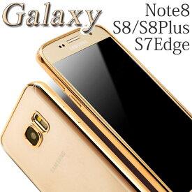 Galaxy S9 ケース Galaxy S8 ケース Galaxy S7 Edge ケース Galaxy note8 S9+ S8+ ケース plus プラス ギャラクシー S9 エッジ スマホケース アンドロイド ギャラクシー スマホケース カード ブランド 鏡面 バンパー ソフト シリコン おしゃれ かわいい キラキラ