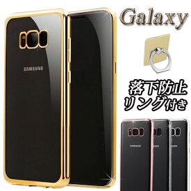 [落下防止リング付き] Galaxy S9 ケース Galaxy S8 ケース Galaxy S7 Edge ケース Galaxy note8 S9+ S8+ ケース plus プラス ギャラクシー S9 エッジ スマホケース ギャラクシー ケース カバー ブランド 鏡面 バンパー ソフト シリコン おしゃれ かわいい キラキラ