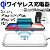 最新型送料無料qi対応充電器ワイヤレスチャージャーワイヤレス充電器iPhone8PlusiPhoneXiPhoneXSamsungGalaxyNote8S8PlusS7EdgeQi対応機種置くだけ充電無線充電Qi(チー)対応機器USB供電チャージボードアイフォンiPhoneギャラクシーzz