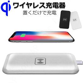 Qi ワイヤレス充電器 iPhone Xs Max iPhone Xr iPhoneXs iPhone8 iPhoneX 対応 ワイヤレスチャージャー ワイヤレス 充電器 Samsung Galaxy S9 + Note 8 S8 Plus S7 Edge Qi対応 急速充電 置くだけ充電 無線充電 Qi(チー)対応 アイフォン