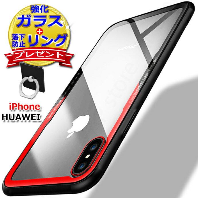 背面ガラス仕様 [今なら強化ガラス保護フィルム/リング付き] iPhone8 ケース iPhone X ケース iPhone8Plus ケース iPhone7ケース iPhone7 Plus iPhone6 iphone6s plus ケース iphoneX アイフォン8 プラス ケース カバー クリア シリコン ブランド かわいい おしゃれ pc tpu