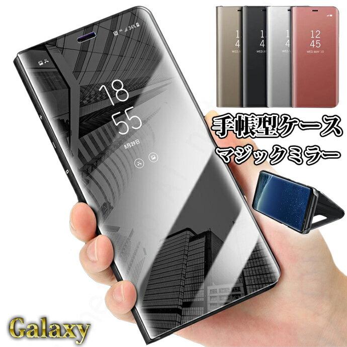 [充電ケーブルプレゼント] Galaxy S9 ケース Galaxy S8 ケース Galaxy S7 Edge ケース Galaxy S9+ Note8 S8+ plus ケース 手帳型 手帳 ケース ギャラクシー S9 エッジ スマホケース アンドロイド ギャラクシー 手帳型 ハード カバー 鏡面 ミラー おしゃれ かわいい