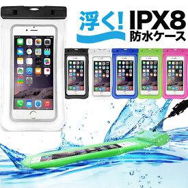水に浮く 防水ケース [指紋認証OK] IPX8 防水最高レベル iPhone12 mini iPhone12 Pro ケース iPhone11 iPhone11proケース iphone se ケース 第2世代 iphone8/7 iphone12promax ケース 防水スマホケース 防水カバー 防水 防塵 耐衝撃