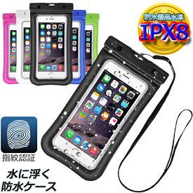 [簡易防水ケースプレゼント] 水に浮く 防水ケース [指紋認証OK] IPX8 防水最高レベル 6インチまでOK 防水スマホケース 水に浮く 防水カバー 水中撮影 海 プール アイフォン iPhone Xr Xs Max X iPhone8/7/6s/6 Plus xperia ギャラクシー galaxy Huawei 防水 ケース $