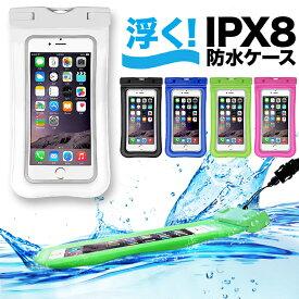 水に浮く 防水ケース [指紋認証OK] IPX8 防水最高レベル 6.5インチ 防水スマホケース 水に浮く 防水カバー 水中撮影 海 プール スノボ スキー アイフォン iPhone11/Xr/Xs/X iPhone8/7/6s Plus xperia ギャラクシー galaxy Huawei ケース*
