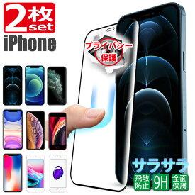 2枚組 [さらさら/覗き見防止] ブルーライトカット ガラスフィルム iPhone12 iPhone12 Mini Pro Max iPhone se 第2世代 iPhone11 Pro Max iPhone se2 XR Xs Max iPhone8/7 アイフォン 12 アンチグレア ガラス 液晶保護フィルム 全面保護 フィルム