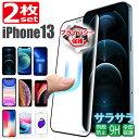 2枚組 [さらさら/覗き見防止] ブルーライトカット ガラスフィルム iphone13 iPhone12 iPhone12 Mini Pro Max iPhone s…