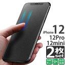 2枚組 [さらさら/覗き見防止] ガラスフィルム iPhone12 iPhone12 Pro iPhone12 mini iPhone se 2020 iPho...