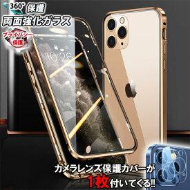 カメラレンズ付き [覗見防止/全面保護]360°両面ガラス iPhone12 ケース iPhone12 mini ケース iPhone12 Pro ケース iPhone11 11Pro ケース iPhone12promax スマホケース iphoneケース アイフォン 12 カバー ブランド クリア おしゃれ 韓国*