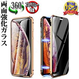 [覗見防止バージョン登場]360°全面保護 両面ガラス iPhone11 ケース iPhone11 Pro ケース iPhone Xr ケース iPhone8 ケース iPhoneケース iPhone Xs ケース iPhone7ケース iPhone X 11 pro Max Plus アイフォン11 カバー リング付き ブランド クリア おしゃれ*