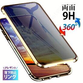 iPhone7 専用 ケース 覗き見防止 360°全面保護 両面ガラス iPhone7ケース 2重構造 アルミバンパー 全面ガラス360°iPhone7 ケース 強力 マグネット ケース リング付き * [着後レビューで充電ケーブル特典]