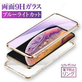 【前後ガラス+ブルーライトカット】iPhone11 ケース iPhone11 Pro ケース iPhone Xr ケース iPhone8 ケース iPhoneケース iPhone Xs ケース iPhone7ケース iPhone X 11 pro Max Plus アイフォン11 カバー リング付き ブランド クリア おしゃれ*740c