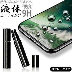 全機種対応 気泡ゼロ[塗るだけで液晶保護コーティング!] ナノリキッド NANO 液体 ガラスフィルム スマホ スマートフォン アイフォン iPhone12 mini iPhone Xr iPhone11 iPhone12 Pro iPhone Xs MaX X iPhone8 Huawei