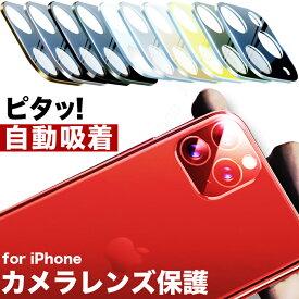 クリア新登場 レンズカバー iPhone11 iPhone11 Pro iPhone 11 Pro Max フィルム カメラ レンズ保護フィルム レンズフィルム カメラ保護フィルム iPhone11Pro iPhoneXS MAX iPhone アイフォン11 レンズガラスフィルム カメラフィルム
