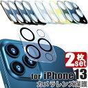 [2個セット] iPhone13 iPhone12 カメラフィルム カメラレンズ iPhone13 レンズカバー iPhone13 mini iPhone13 Pro Max…