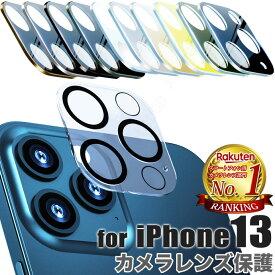 iPhone13 iPhone12 カメラフィルム カメラレンズ iPhone13 レンズカバー iPhone13 mini iPhone13 Pro iPhone13 Pro Max iPhone11 iphone12 mini Pro Max アイフォン13 カメラ ガラスフィルム カメラカバー レンズフィルム レンズ保護 液晶保護フィルム *