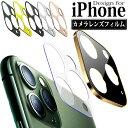 クリア新登場 レンズカバー iPhone11 iPhone11 Pro iPhone 11 Pro Max フィルム カメラ レンズ保護フィルム レンズフ…