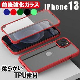 [TPU/前後強化ガラス] iPhone13 iPhone12 Pro iPhone12 mini ケース iphone se ケース 第2世代 iPhone11 11Proケース iPhone12promaxケース スマホケース iPhone8/7 iPhone Xr Xs X ケース アイフォン 12 カバー ブランド クリア フルガード おしゃれ 韓国 *