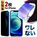 【2個購入で50%OFFCP】2枚組[割れない/覗き見防止] iPhone13 pro Max iPhone13 mini ガラスフィルム iPhone12 mini i…