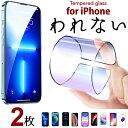 2枚組[割れない/覗き見防止] iPhone13 pro Max iPhone13 mini ガラスフィルム iPhone12 mini iPhone11 Pro フィルム i…