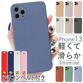 [なめらかシリコン] iPhone13 ケース iphone13 mini Pro max ケース iPhone12 mini Pro Max ケース iPhone11 11proケース iphone se ケース 第2世代 スマホケース iphone 8 7 XR XS カバー アイフォン 12 ブランド おしゃれ かわいい ベルト リング付き 韓国*