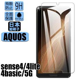 【ポイント20倍】AQUOS sense4 plusフィルム AQUOS Sense4 lite plus 保護フィルム ガラスフィルム 3D 液晶保護 センス5G アクオス センス4ライト プラス 強化ガラス保護フィルム aquos sense4 basic フィルム 全面保護 フィルム (1枚組) *