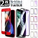 [もう1枚ガラス/充電ケーブルプレゼント] ガラスフィルム iPhoneXR iPhone11 iPhone11 Pro Max Phone8 iPhoneXs...