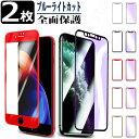 2枚 [充電ケーブルプレゼント] ガラスフィルム iPhone11 iPhone11 Pro Max iPhone8 iPhoneXR iPhoneXs アイフォン11 i…