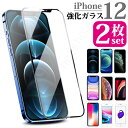 2枚 ガラスフィルム iPhone12 Pro Max iPhone12 Mini iPhone11 Pro iPhone se iPhone XR iPhone Xs iPhone Xr Xs X iP…