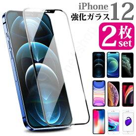2枚 ガラスフィルム iPhone12 Pro Max iPhone12 Mini iPhone11 Pro iPhone se iPhone XR iPhone Xs iPhone Xr Xs X iPhone8 iPhone7 Plus ブルーライトカット 液晶保護フィルム 全面 ファーウェイ HUAWEI P30 P20 P10 nova lite 3 OPPO Reno A フィルム