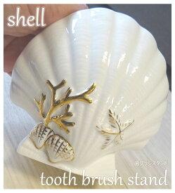 あす楽 『歯ブラシスタンド』シェルフィッシュ 貝の模様 シェル   高級感 洗面 歯ブラシスタンド New シンプル 洗面台 ドレッサー バスルーム 洗面所 おしゃれ 海