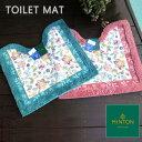 送料無料 ボタニカル柄 MINTONの『トイレマット』 ミントン リーガハドンホール Toilet Mat Set ブランド/モダン/…