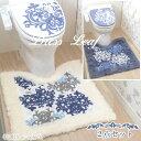 ジャパンブルー オリンピックブルー 日本製  人気 上質 特殊型(洗浄暖房便器用)『フタカバー(吸着タイプ) と ト…