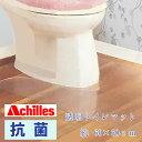 『透明トイレマット』 抗菌 約60x60cm 拭ける お掃除楽々 アキレス 抗菌剤配合 床との段差が1mm 薄いのでつまずき難く…