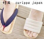 送料い無料日本製ささくれない手編み竹『スリッパ』天然の殺菌抗菌冷感汚れにくい外反母趾偏平足水虫にお勧めホームステイのお土産に