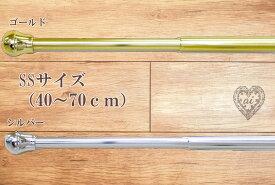 キャップが外せるからカーテン着脱簡単★錆びに強いアルミ製 『つっぱり棒』 おしゃれテンションポール SSサイズ(40cm〜70cm) メーカー品 突っ張り棒 ツッパリ棒 ゴールド,シルバー