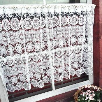 NEWまぁるいレース北欧インテリアに似合います多て小窓カーテン『カフェカーテン』サークル模様真っ白おしゃれナチュラルシンプルショートセミロングSALE
