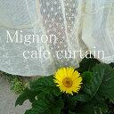 あす楽★【縦45cm】1枚ずつ縫い合わせたパッチワークが可愛い『カフェカーテン』ミニョン ショート 少し目隠し出来て…