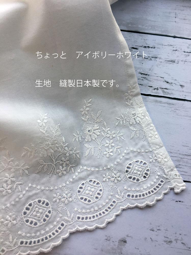 送料無料 【約240x縦43cm】広幅サイズ 日本製『カフェカーテン』エンブ  アイボリー生地にコットンアイボリー刺繍 ショート縫製日本 SALE YM
