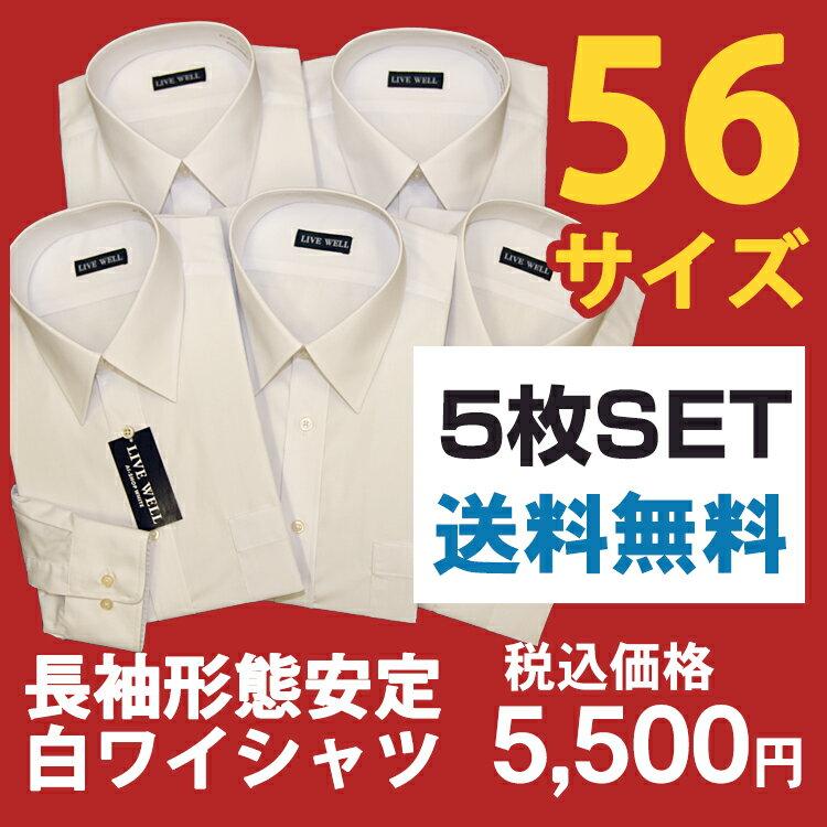 ★56サイズ★【送料無料・あす楽】【5枚セット】【1枚あたり963円(税別)】定番の長袖白ワイシャツ 形態安定 ピッタリサイズのYシャツをお探しなら