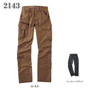 秋冬用 ラットパンツ 2143綿100% 【ジーベック】【RCP】