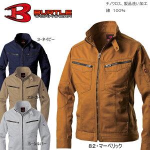 秋冬用  長袖ブルゾン 5501綿100%  【バートル】大きなサイズ