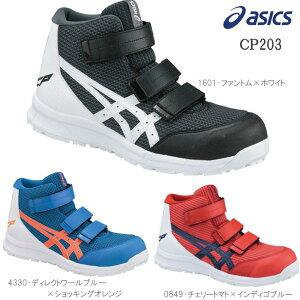アシックス 安全靴 CP203 asics メッシュハイカット 送料無料