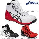 アシックス 安全靴 CP304 asics 送料無料