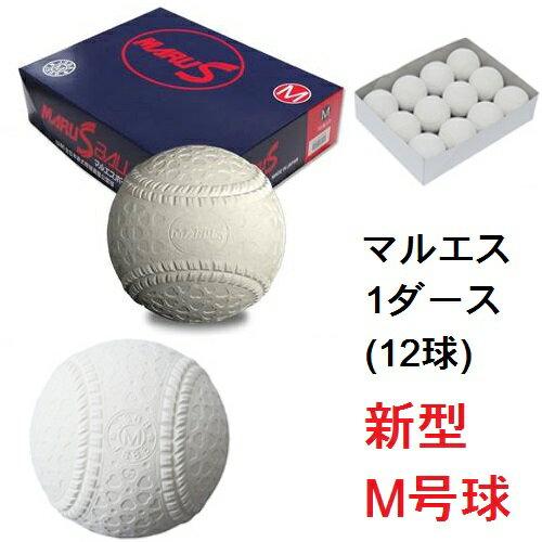 ダイワマルエス 新型M号球 M球 軟球 1ダース12球(15710)一般 高校生 中学生用 全日本軟式野球連盟公認