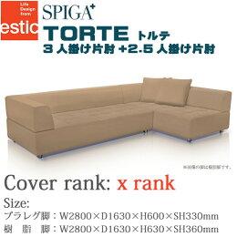estic(エスティック)SPIGAシリーズTORTE(トルテ)カバーリングソファー(3人掛片肘+2.5人掛片肘,生地:Xランク)