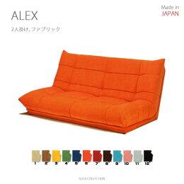 MARUSE(マルセ)ALEX(アレックス)ローソファ日本製(2人掛け,ファブリック12色)